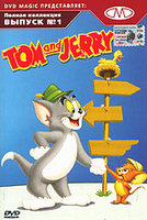 DVD ��� � ������. ������ 1 / Tom and Jerry