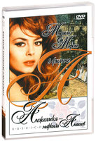 �������� ������� ������� (DVD) / Angelique, Marquise Des Anges
