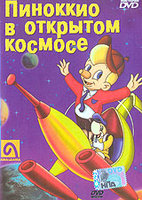 DVD �������� � �������� ������� / Pinocchio in Outer Space