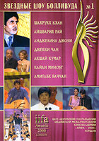 �������� ��� ���������. ������ �1 (DVD) / IIFA Awards 2000