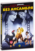 Без Ансамбля (DVD) / Dance Flick