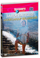 Discovery: Завоеватели: Александр Великий (DVD) / Discovery: Conquerors: Alexander The Great