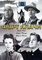 Форт Апачи (DVD) / Fort Apache
