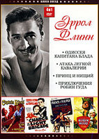 Аллея звезд 4 в 1. Эррол Флинн (DVD) / Captain Blood / The Charge of the Light Brigade / The Prince and the Pauper / The Adventures of Robin Hood