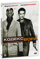 Кодекс вора (DVD) / Thick as Thieves