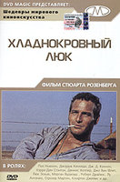 Хладнокровный Люк (DVD) / Cool Hand Luke