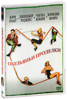 DVD Обезьяньи проделки / Monkey Business / Be Your Age / Darling I Am Growing Younger