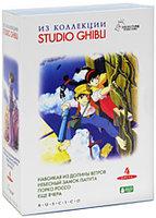 Из коллекции Studio Ghibli. Выпуск 1 (4 DVD)