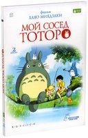 Мой сосед Тоторо (2 DVD)