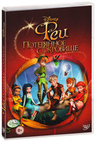 DVD ���: ���������� ��������� / Tinker Bell: Lost Treasure
