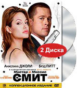 ������ � ������ ����. ������������� ������� (2 DVD) / Mr. and Mrs. Smith