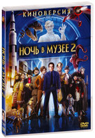 Ночь в музее 2 (DVD) / Night at the Museum: Battle of the Smithsonian