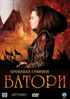 DVD �������� ������� ������ / Bathory