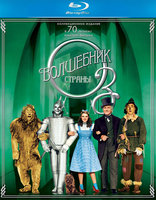 Blu-Ray Волшебник страны Оз (2 Blu-Ray) / The Wizard of Oz