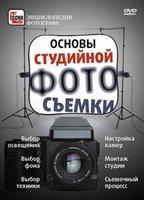 Основы фотосъемки в студии