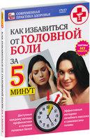 Как избавится от головной боли за 5 минут