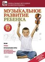 Музыкальное развитие ребенка от 2 до 3 лет