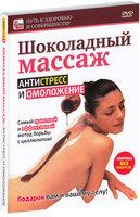 Шоколадный массаж: антистресс и омоложение