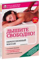 Дышите свободно: перкуссионный массаж