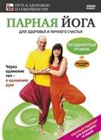 Парная йога для здоровья и личного счастья. Продвинутый уровень