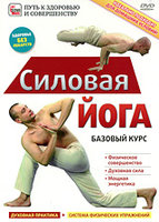 Силовая йога. Базовый курс
