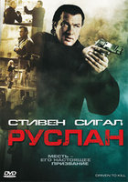 DVD Руслан / Driven to Kill