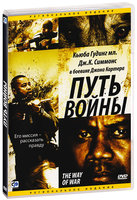 Путь войны (DVD) / The Way of War