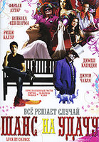 ���� �� ����� (DVD) / Luck by chance