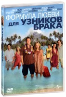 ������� ����� ��� ������� ����� (DVD) / Couples Retreat