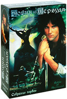 DVD Робин из Шервуда: Части 1-3. Собрание первое (3 DVD) / Robin of Sherwood