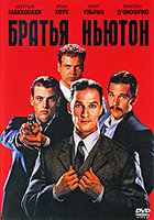 Братья Ньютон (DVD) / The Newton Boys