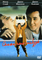 ����� ���-������ (DVD) / Say Anything...