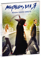 Мертвые, как я (DVD) / Dead Like Me: Life After Death