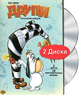 Друпи (2 DVD) / Tex Avery's Droopy The Complete Theatrical Collection