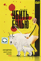 Убить Булью (DVD) / Kill Buljo: The Movie