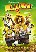 Мадагаскар 2 (DVD) / Madagascar: Escape 2 Africa