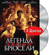 DVD Легенда о Брюсе Ли (2 DVD) / The Legend of Bruce Lee