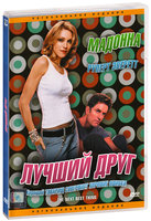 Лучший друг (DVD) / The Next Best Thing