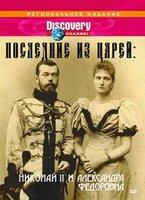 Discovery. Последние из царей: Николай II и Александра Федоровна