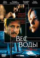 DVD Вес воды / The Weight Of Water