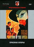 DVD ��������� ������������ ������. ������� ����� / Phantom of the Opera