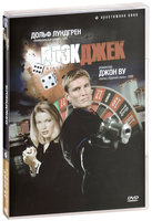 Блэкджек (DVD) / Blackjack