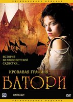 Кровавая графиня Батори (DVD) / Bathory