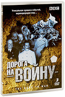 DVD BBC: Дорога на войну (3 DVD) / The Road to War