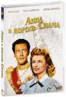 DVD Анна и король Сиама / Anna and the King of Siam