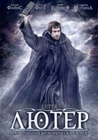 Лютер (DVD) / Luther