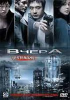 Вчера (DVD) / Yesterday