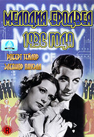 ������� ������� 1936 ���� (DVD) / Broadway Melody of 1936