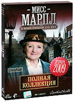 DVD Мисс Марпл: Полная коллекция (4 DVD) / Marple: A Pocket Full of Rye / Marple: Why Didn't They Ask Evans? / Marple: Murder Is Easy / Marple: They Do It with Mirrors