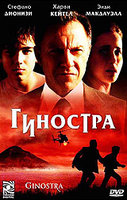 DVD Гиностра / Ginostra